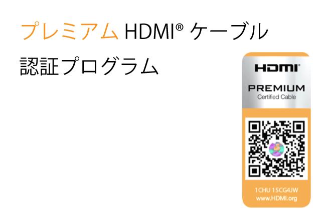プレミアム HDMI ケーブル